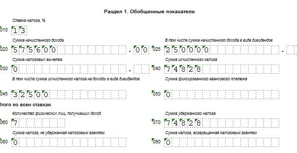 Как отразить дивиденды в 6 НДФЛ