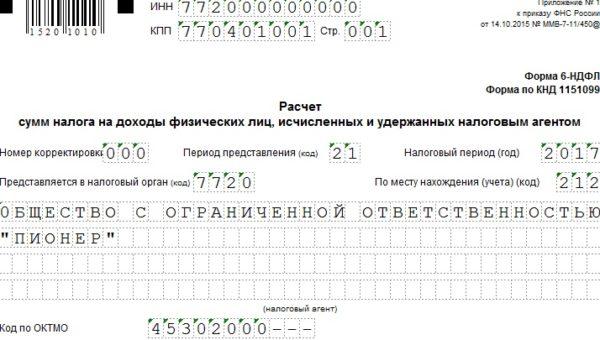 Форма 6 ндфл код по месту нахождения справка о состоянии счета для визы сбербанк онлайн