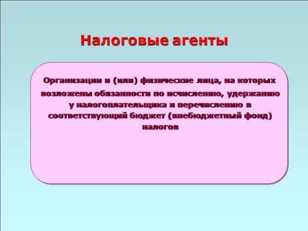 Изображение - В какой форме ип должен сдавать 6 ндфл и нужен ли отчет если нет наемных сотрудников Nuzhno-li-sdavat-6-NDFL-esli-net-sotrudnikov-1-e1515076502919