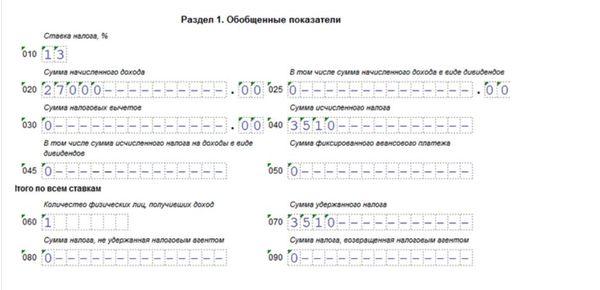 Пример заполнения расчета 6