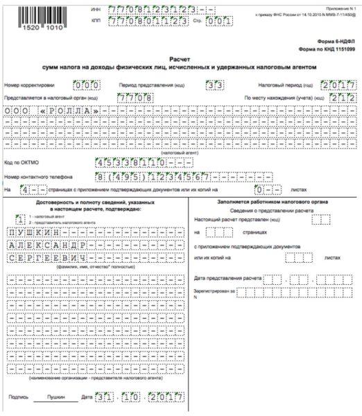 Инструкция по заполнению декларации 6 НДФЛ за 3 квартал