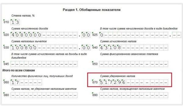 Образец заполнения 6 отчета
