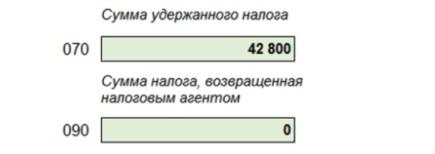 Общую сумму удержанного НДФЛ следует отразить по строке 070