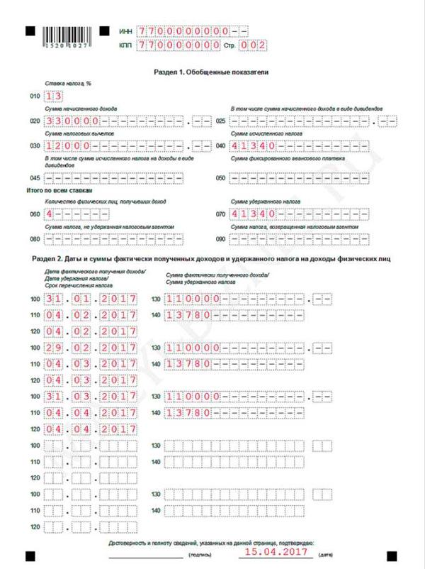 Образец заполнения отчета за 1 квартал