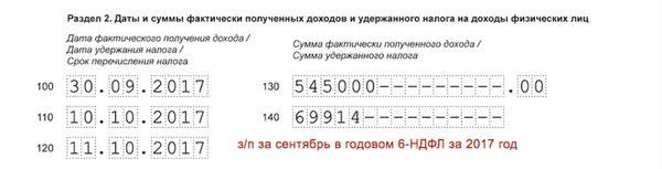 Заполнение строки 110, если заработок выплачивается в следующем месяце