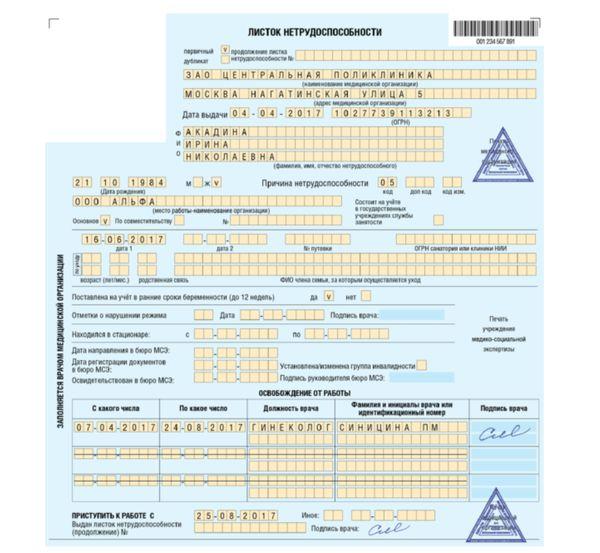 Как правильно отразить в 6 НДФЛ единовременное пособие при рождении ребенка, нюансы заполнения