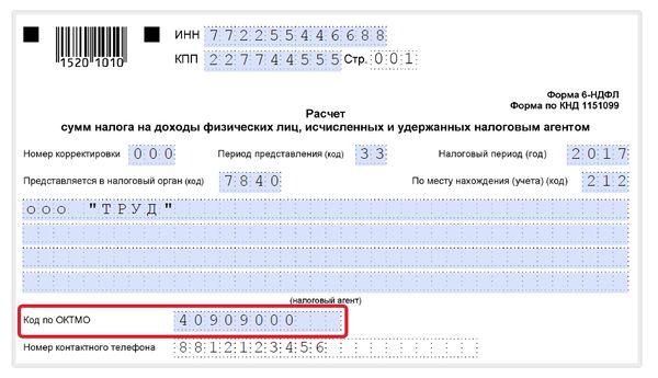 Кодировка в отчете 6 НДФЛ