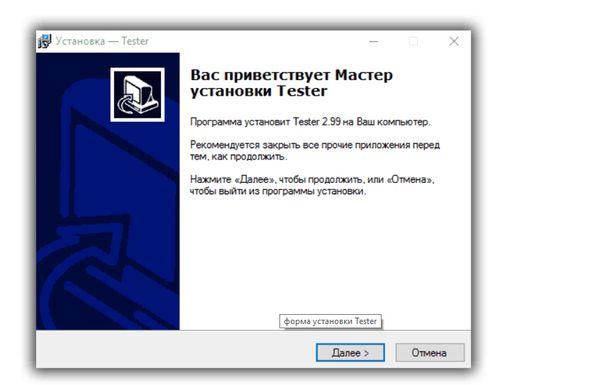 Установка программы для проверки 2 НДФЛ на компьютер