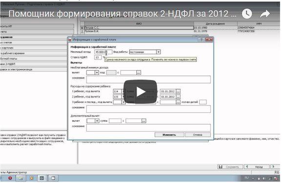 Работа с программой проверки 2 НДФЛ