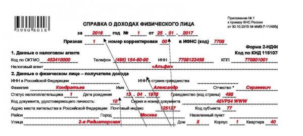 Изображение - Сумма налога перечисленная в справке 2-ндфл что ставить v-spravke-2-ndfl-summa-naloga-ischislennaya-i-uderzhannaya-2