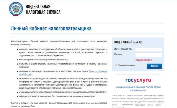 Как заказать справку 2 ндфл через госуслуги исправить кредитную историю Черницынский проезд