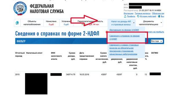 Как заказать справку 2 ндфл через госуслуги документы для кредита в москве Каспийская улица