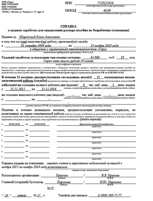 Справка для центра занятости на бланке Минтруда