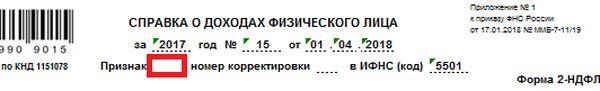 Изображение - Что означает ндфл с признаком 1 и 2 v-spravke-2-ndfl-priznak-1-i-2-1
