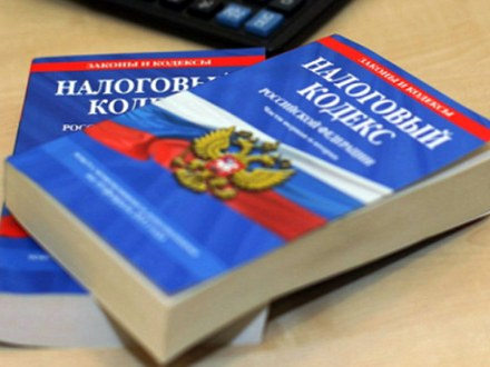 Налоговый Кодекс РФ 2019 г.