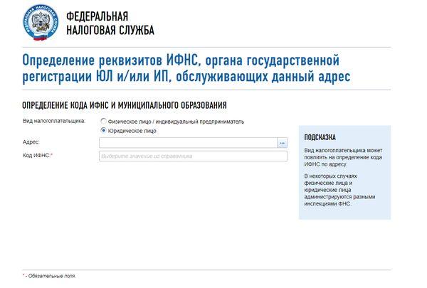 Как узнать на сайте ФНС код фискального органа и муниципального образования по адресу