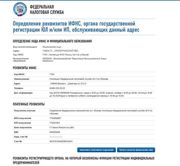 Как по адресу можно узнать платежные реквизиты инспекции