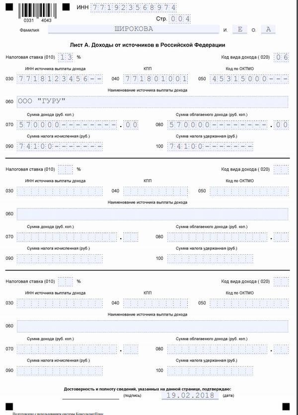 Примеры заполнения с пошаговой инструкцией