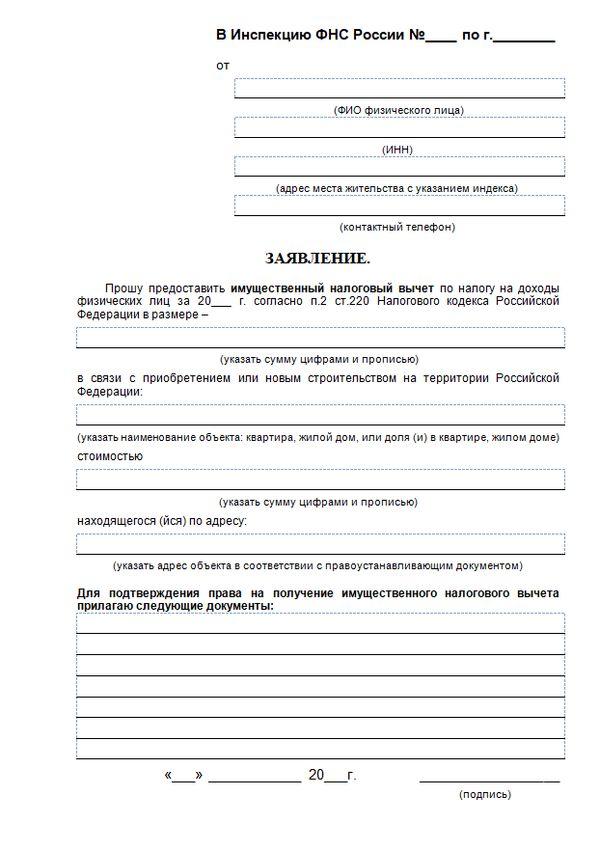 образец заявления вчет