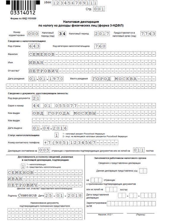 3 НДФЛ что это за документ и для чего он нужен