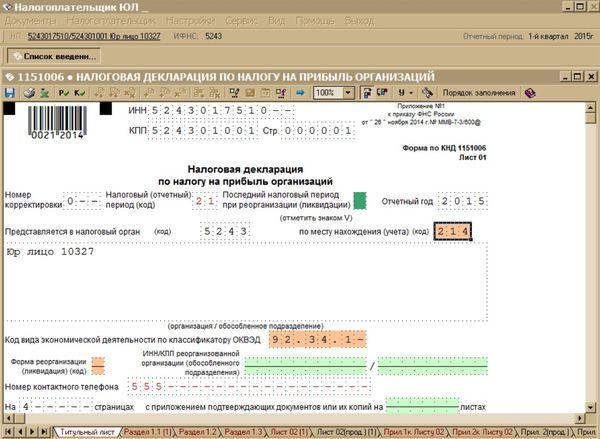 РГде лучше скачивать программу «Налогоплательщик ЮЛ»